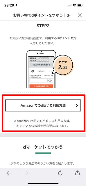 アマゾン dポイント